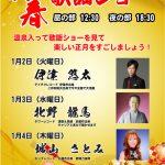 歌謡ショー2018